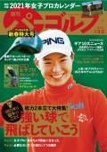 週刊パーゴルフ 2021/1/5・1/12合併号