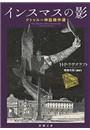 インスマスの影―クトゥルー神話傑作選―(新潮文庫)