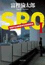 SRO I - 警視庁広域捜査専任特別調査室