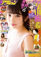漫画アクション  2017年9/5号