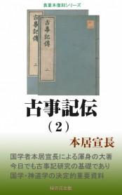 古事記伝(2)