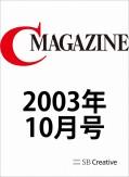 月刊C MAGAZINE 2003年10月号