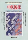 中医臨床[電子復刻版]通巻72号