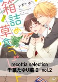 recottia selection 千葉たゆり編2 vol.2
