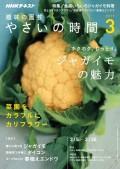 NHK 趣味の園芸 やさいの時間 2017年3月号