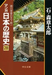 マンガ日本の歴史28 徳川家康の天下統一