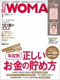 日経ウーマン2020年1月号