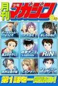 月刊少年マガジン 2015年0号
