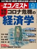 週刊エコノミスト2020年6/2号