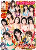 ヤングジャンプ 2019 No.6&7合併号