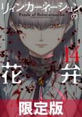 リィンカーネーションの花弁(14)【電子書籍限定版】