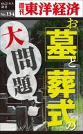 お墓とお葬式の大問題−週刊東洋経済eビジネス新書No.134
