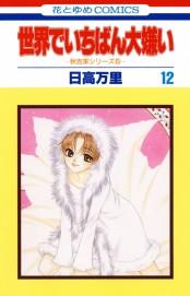 世界でいちばん大嫌い 秋吉家シリーズ5(12)