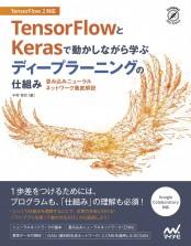 TensorFlowとKerasで動かしながら学ぶ ディープラーニングの仕組み 畳み込みニューラルネットワーク徹底解説