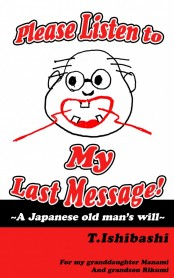 Please Listen to My Last Message!〜A Japanese old man's will〜