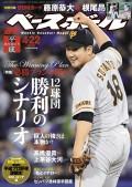 週刊ベースボール 2019年 4/22号