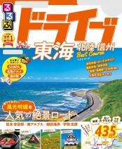 るるぶドライブ東海 北陸 信州 ベストコース(2021年版)