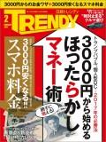 日経トレンディ2017年2月号