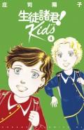 生徒諸君! Kids(4)