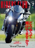 RIDERS CLUB No.519 2017年7月号