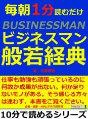 毎朝1分読むだけビジネスマン般若経典。