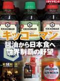 キッコーマン(週刊ダイヤモンド特集BOOKS Vol.382)