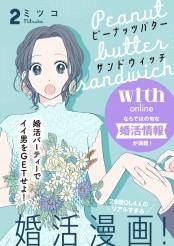 【期間限定価格】ピーナッツバターサンドウィッチ 分冊版(2)