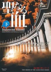 聖なる血 下