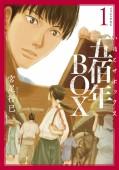 【期間限定価格】五佰年BOX(1)