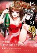 ヒマチの嬢王【単話】 49