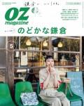 OZmagazine 2020年5月号 No.577