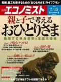 週刊エコノミスト2014年7/15号