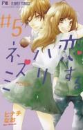 恋するハリネズミ 5