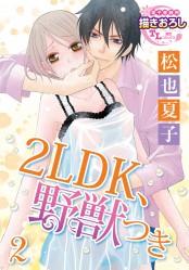 2LDK、野獣つき【第2話】