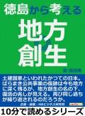 徳島から考える地方創生。