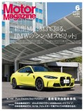 Motor Magazine 2021年6月号/No.791