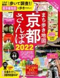 まち歩き地図 京都さんぽ2022