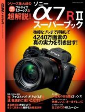 ソニー α7RIIスーパーブック