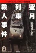 蜜月列車(ハネムーン・トレイン)殺人事件