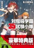 対魔導学園35試験小隊 8.白銀争乱【電子特別版】
