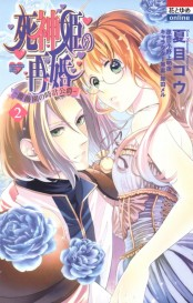 死神姫の再婚 ─薔薇園の時計公爵─(2)