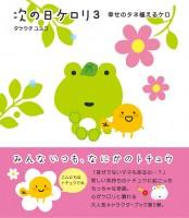 次の日ケロリ3 幸せのタネ植えるケロ