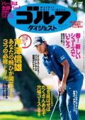 週刊ゴルフダイジェスト 2015/4/7号