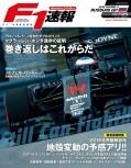 F1速報 2016 Rd04 ロシアGP号