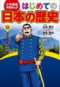 学習まんが はじめての日本の歴史12 近代国家への道