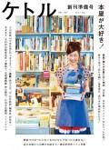ケトル Vol.00  2011年4月発売号 [雑誌]