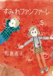 すみれファンファーレ 5