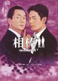 相棒 season14(下)