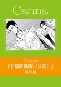 石橋防衛隊(公認)【分冊版】第6話