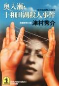 奥入瀬・十和田湖殺人事件〜「のぞみ13号」の消失〜